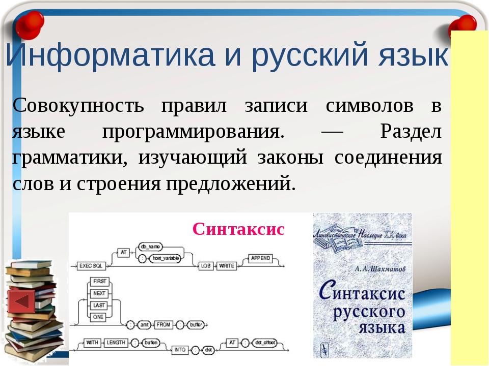 Информатика и русский язык Совокупность правил записи символов в языке програ...