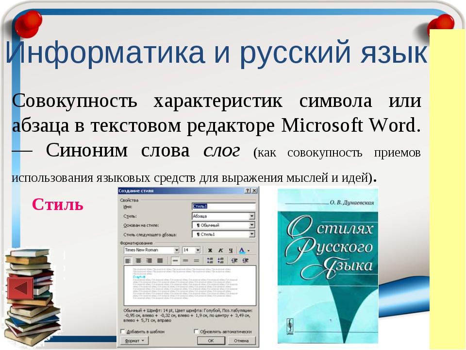 Информатика и русский язык Совокупность характеристик символа или абзаца в те...