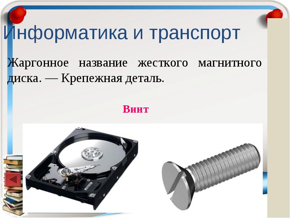 Информатика и транспорт Жаргонное название жесткого магнитного диска. — Крепе...