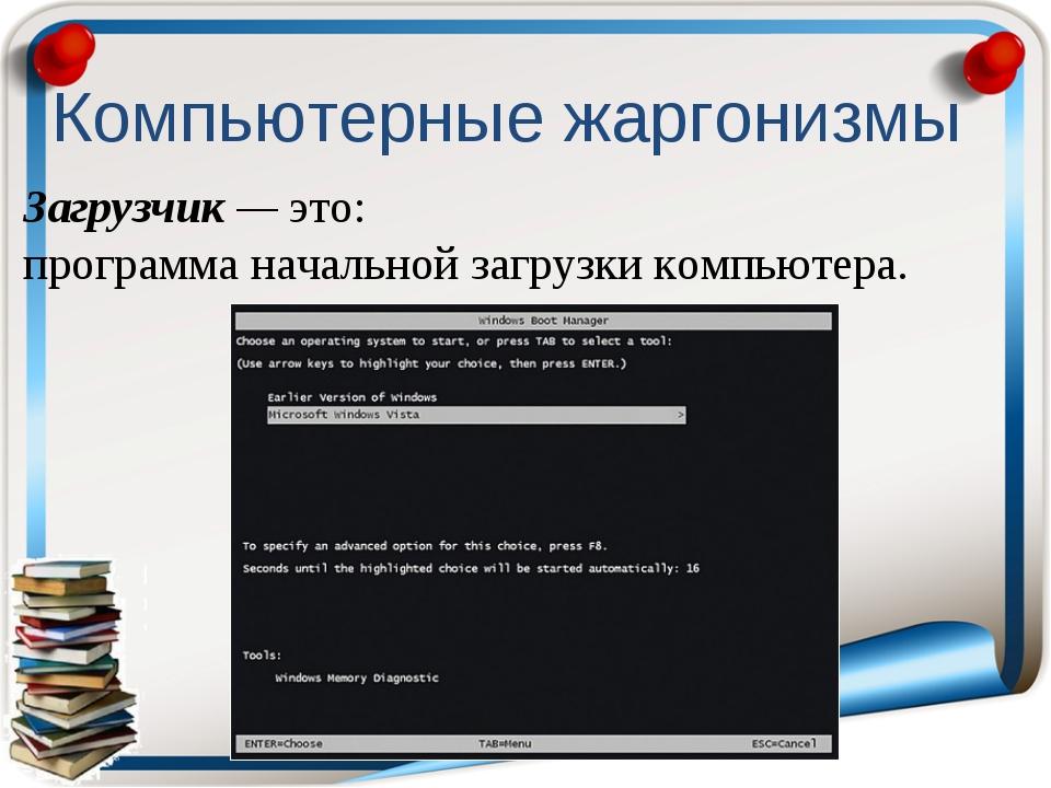 Загрузчик — это: программа начальной загрузки компьютера. Компьютерные жаргон...
