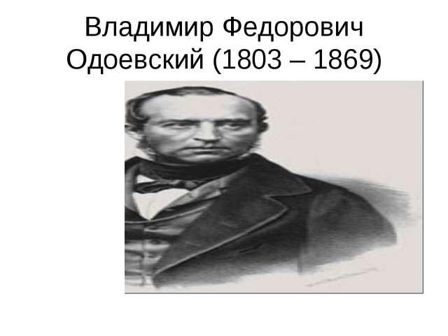 Владимир Федорович Одоевский (1803 – 1869)