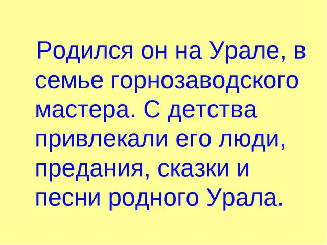 Родился он на Урале, в семье горнозаводского мастера. С детства привлекали е...