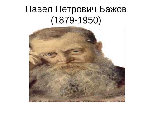 Павел Петрович Бажов (1879-1950)