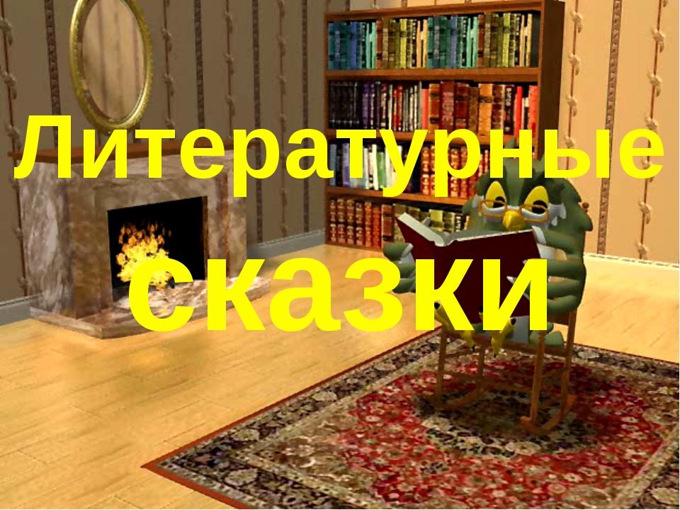 Литературные сказки Литературные сказки