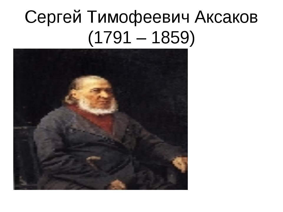 Сергей Тимофеевич Аксаков (1791 – 1859)