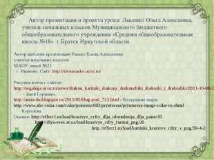 Автор презентации и проекта урока: Лысенко Ольга Алексеевна, учитель началь