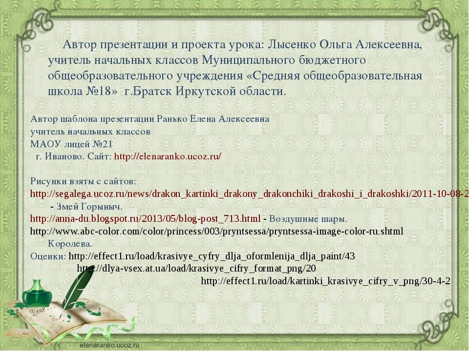 Автор презентации и проекта урока: Лысенко Ольга Алексеевна, учитель началь...