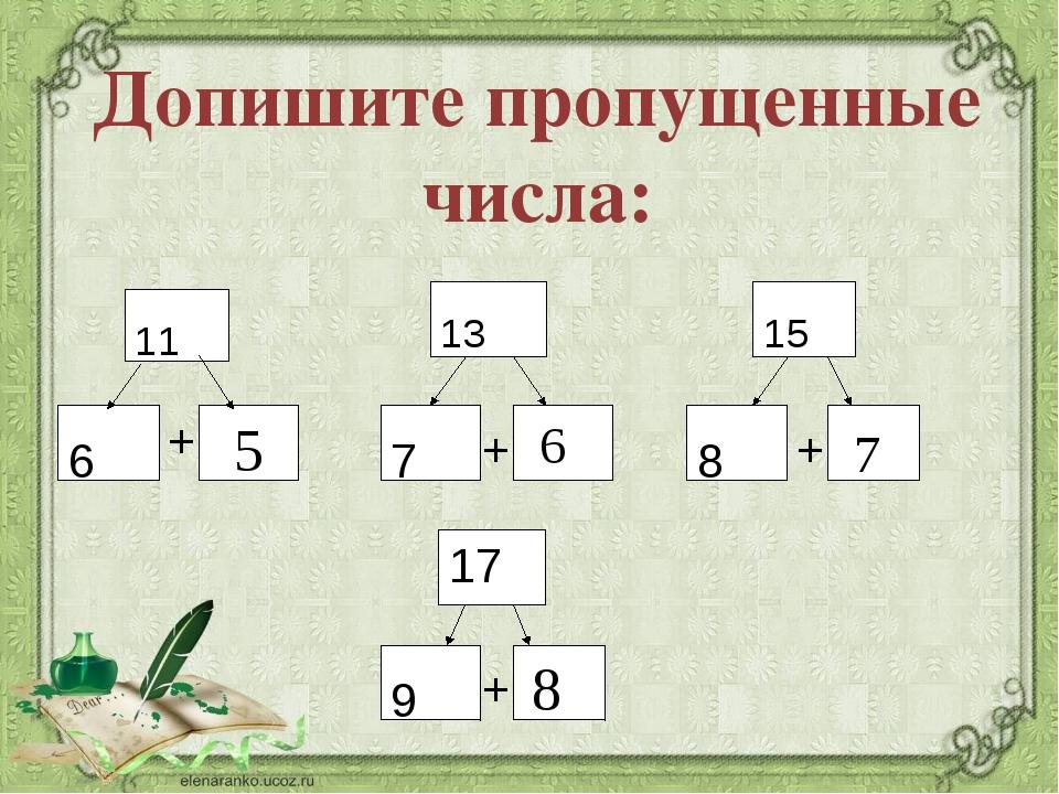 Допишите пропущенные числа: 11 13 15 17 6 7 8 9 + + + + 5 6 7 8