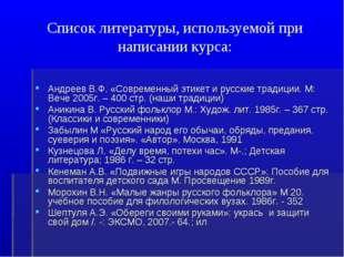 Список литературы, используемой при написании курса: Андреев В.Ф. «Современны