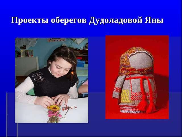 Проекты оберегов Дудоладовой Яны