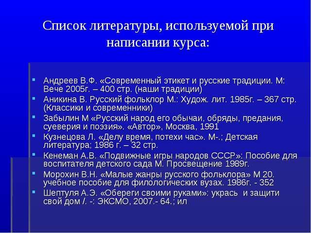 Список литературы, используемой при написании курса: Андреев В.Ф. «Современны...