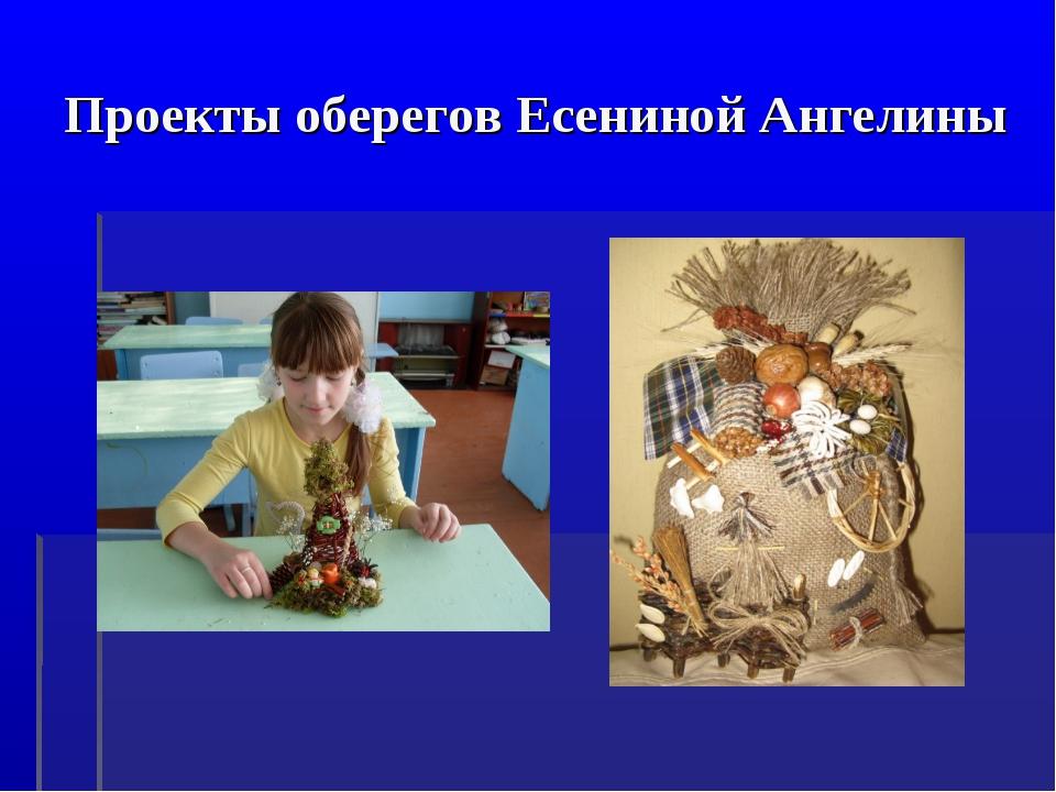 Проекты оберегов Есениной Ангелины