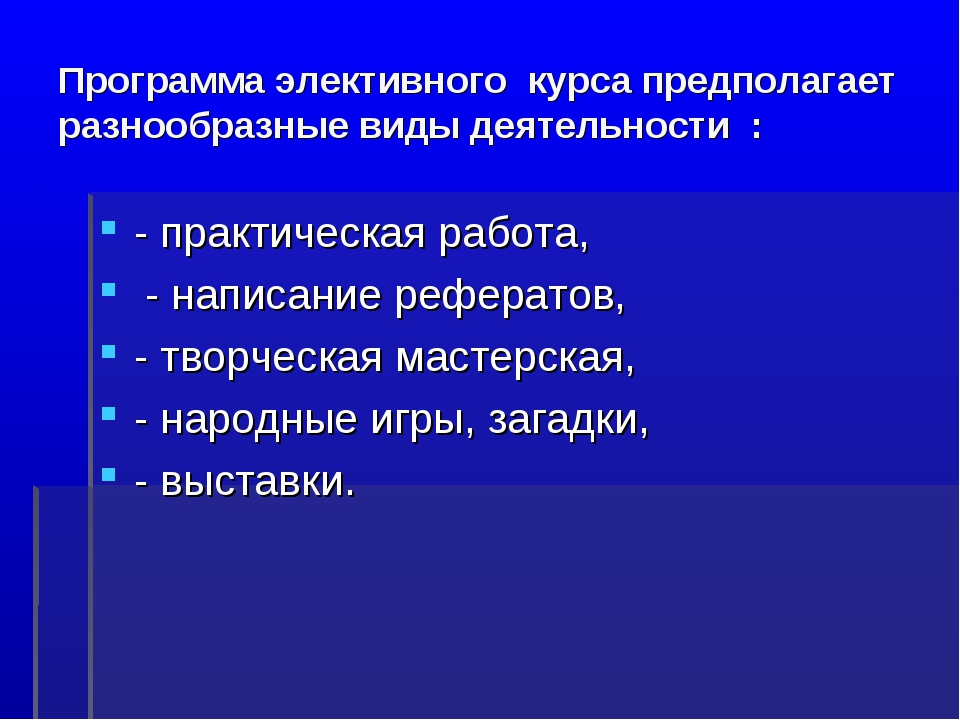 Программа элективного курса предполагает разнообразные виды деятельности : -...