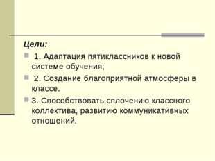 Цели: 1. Адаптация пятиклассников к новой системе обучения; 2. Создание благо
