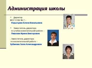 Администрация школы Директор МОУ СОШ № 7 – Корытцева Елена Васильевна Замести