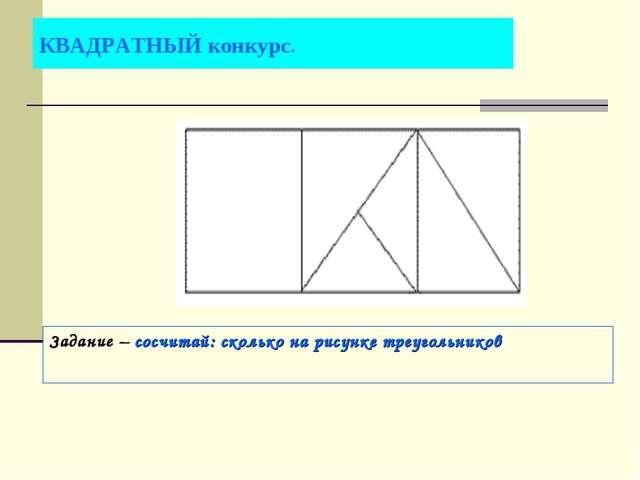 КВАДРАТНЫЙ конкурс. Задание – сосчитай: сколько на рисунке треугольников