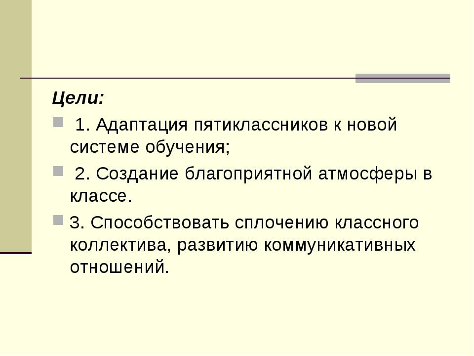 Цели: 1. Адаптация пятиклассников к новой системе обучения; 2. Создание благо...