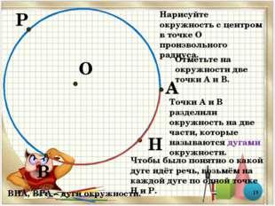 А В О Нарисуйте окружность с центром в точке О произвольного радиуса. Отметьт