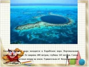 * Большая голубая дыра находится в Карибском море. Вертикальная коралловая пе