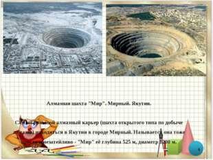 """* Алмазная шахта """"Мир"""". Мирный. Якутия. Самый большой алмазный карьер (шахта"""