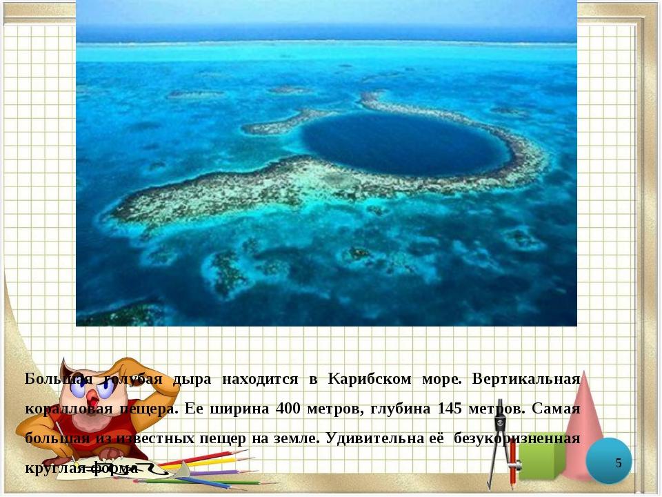 * Большая голубая дыра находится в Карибском море. Вертикальная коралловая пе...