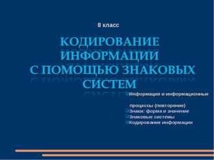 Информация и информационные процессы (повторение) Знаки: форма и значение Зна