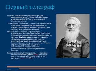 Первым техническим средством передачи информации на расстояние стал телеграф,