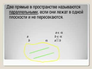 Две прямые в пространстве называются параллельными, если они лежат в одной пл