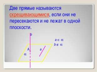Две прямые называются скрещивающимися, если они не пересекаются и не лежат в