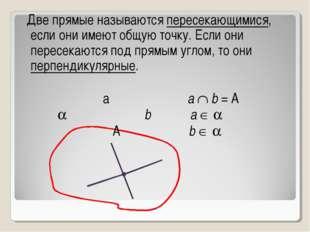 Две прямые называются пересекающимися, если они имеют общую точку. Если они