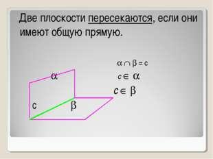 Две плоскости пересекаются, если они имеют общую прямую.    = с  с   с