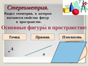 Стереометрия. Раздел геометрии, в котором изучаются свойства фигур в простран