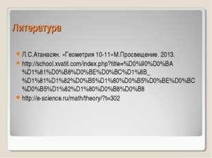 Литература Л.С.Атанасян. «Геометрия 10-11»М.Просвещение. 2013. http://school.