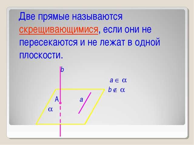 Две прямые называются скрещивающимися, если они не пересекаются и не лежат в...