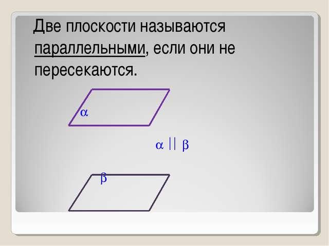Две плоскости называются параллельными, если они не пересекаются.     