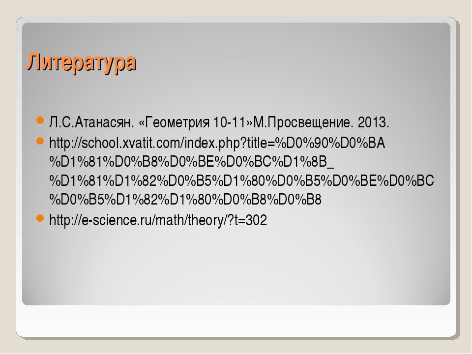 Литература Л.С.Атанасян. «Геометрия 10-11»М.Просвещение. 2013. http://school....