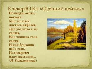 Помедли, осень, покажи Мне желтых листьев виражи, Дай убедиться, не спеша, К