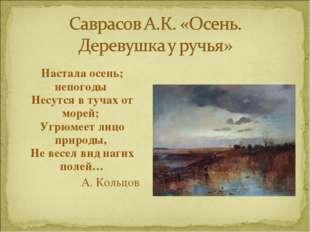 Настала осень; непогоды Несутся в тучах от морей; Угрюмеет лицо природы, Н