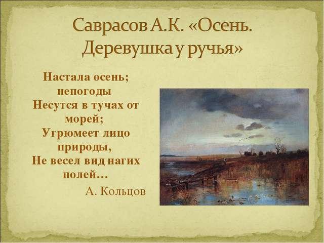 Настала осень; непогоды Несутся в тучах от морей; Угрюмеет лицо природы, Н...