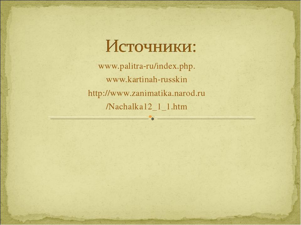 www.palitra-ru/index.php. www.kartinah-russkin http://www.zanimatika.narod.ru...