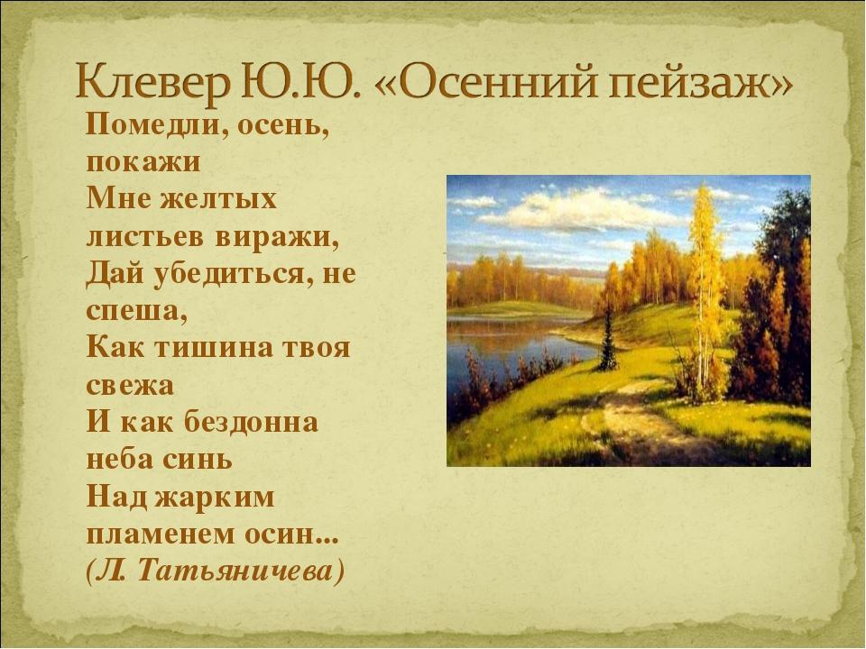 Помедли, осень, покажи Мне желтых листьев виражи, Дай убедиться, не спеша, К...