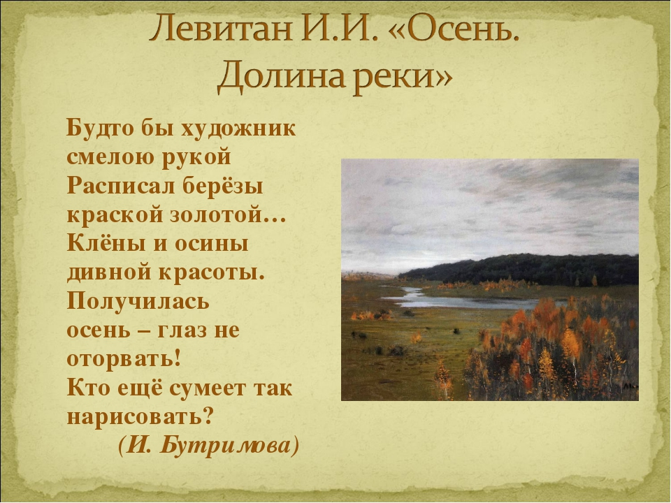 Будто бы художник смелою рукой Расписал берёзы краской золотой… Клёны и осин...