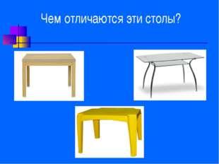 Чем отличаются эти столы?