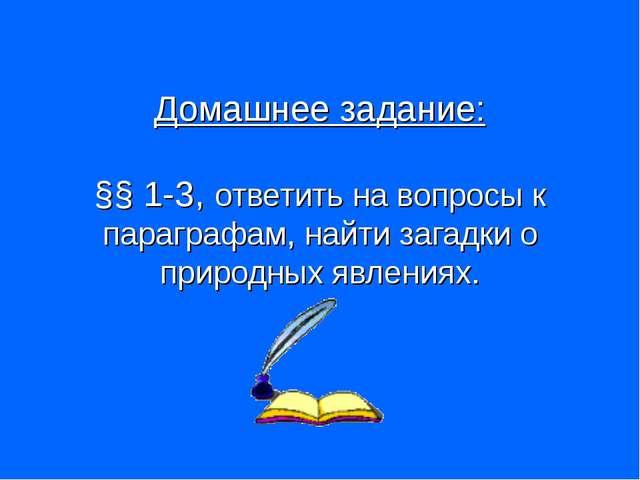 Домашнее задание: §§ 1-3, ответить на вопросы к параграфам, найти загадки о...