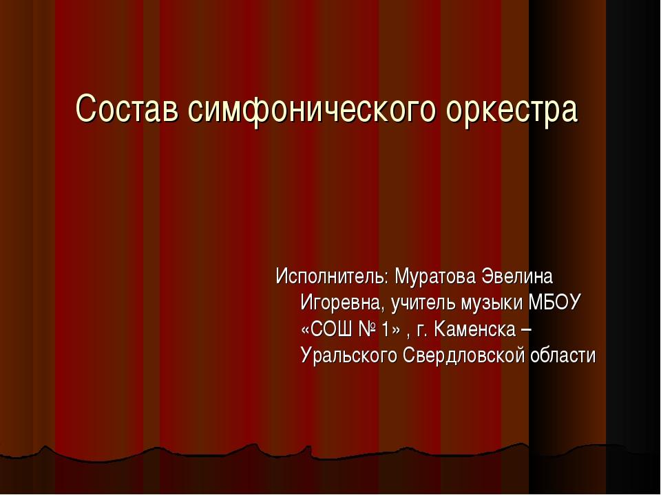 Состав симфонического оркестра Исполнитель: Муратова Эвелина Игоревна, учител...