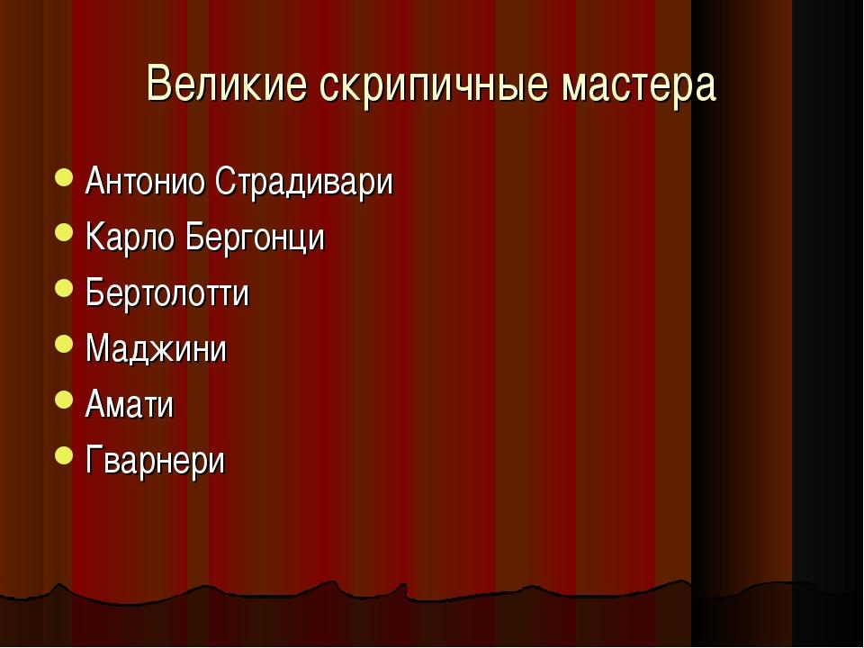 Великие скрипичные мастера Антонио Страдивари Карло Бергонци Бертолотти Маджи...