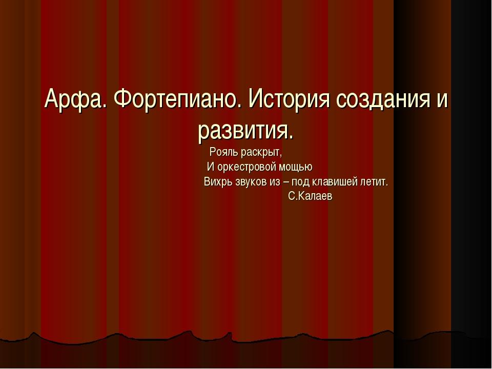 Арфа. Фортепиано. История создания и развития. Рояль раскрыт, И оркестровой м...