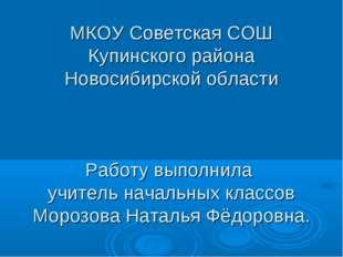 МКОУ Советская СОШ Купинского района Новосибирской области Работу выполнила