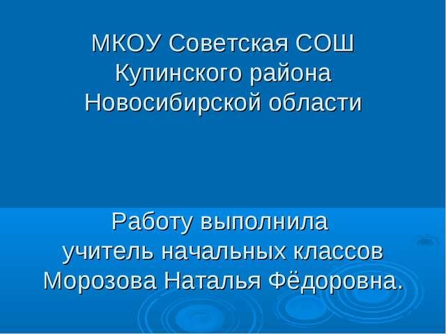 МКОУ Советская СОШ Купинского района Новосибирской области Работу выполнила...