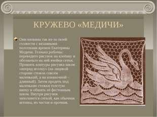 КРУЖЕВО «МЕДИЧИ» Они названы так из-за своей схожести с вязанными полотнами